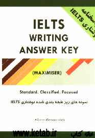ielts writing Maximiser Memarzadeh