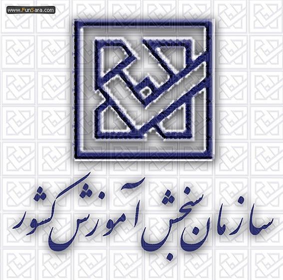 IELTS Centers in Iran