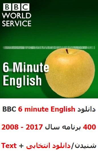 BBC 6 بایگانی کامل مجموعه 6 Minute English دانلود