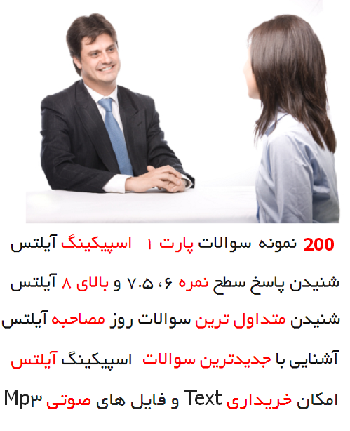 دانلود کتاب Speaking Test of IELTS