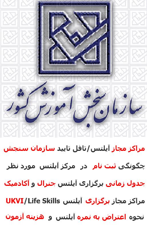 مراكز مجاز آیلتس در ایران مورد تایید سازمان سنجش