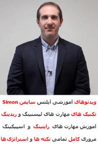 دانلود رایگان ویدیوهای آموزشی آیلتس سایمون Simon