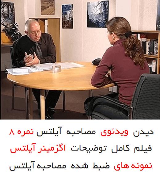 فیلم پارت 3 مصاحبه(اسپیکینگ) آیلتس نمره 8