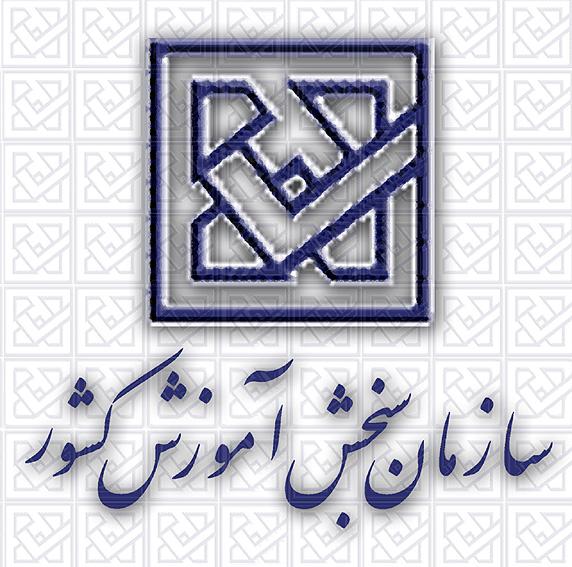 مراکز مجاز برگزاری آزمون تافل ایران - مورد تایید سازمان سنجش