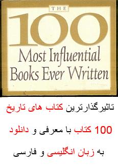 لیست بهترین کتابهای دنیا