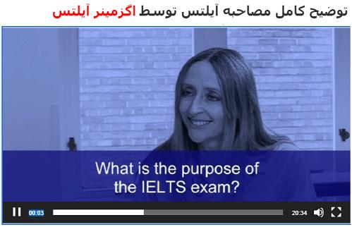 دانلود ویدئوی توضیح کامل مصاحبه آیلتس توسط اگزمینر آیلتس