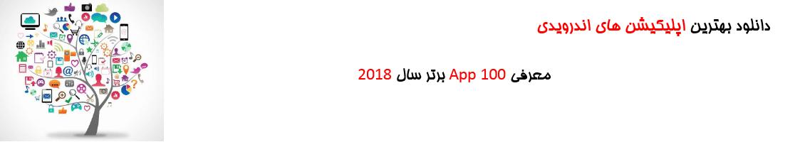 دانلود بهترین اپلیکیشن های سال ۲۰۱۸