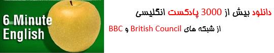 دانلود پادکست های BBC و British Council
