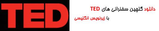 دانلود سخنرانی های TED با زیرنویس انگلیسی