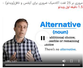 مروری بر 25 لغت آکادمیک ضروری برای آیلتس و تافل(ویدئو)