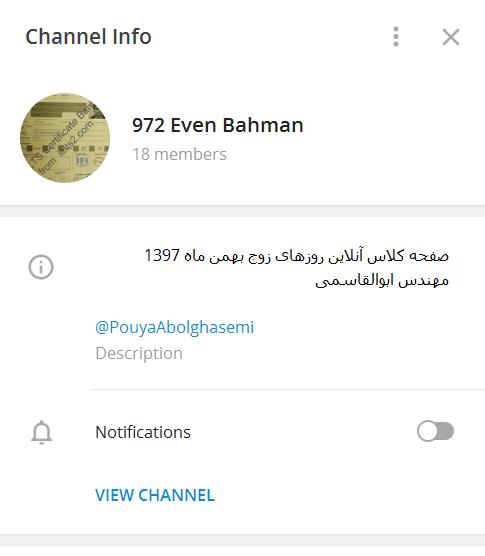 کلاس آنلاین آیلتس بهمن 1397