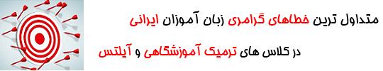 متداول ترین خطاهای گرامری زبان آموزان ایرانی