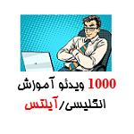 دانلود ویدئو آموزش زبان/آیلتس