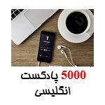 دانلود 5000 پادکست آموزش زبان