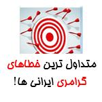 خطاهای گرامری متداول ایرانی