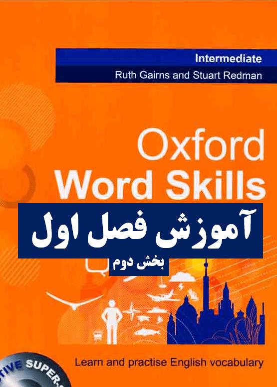 آموزش ویدئویی کتاب Oxford Word Skills Intermediate