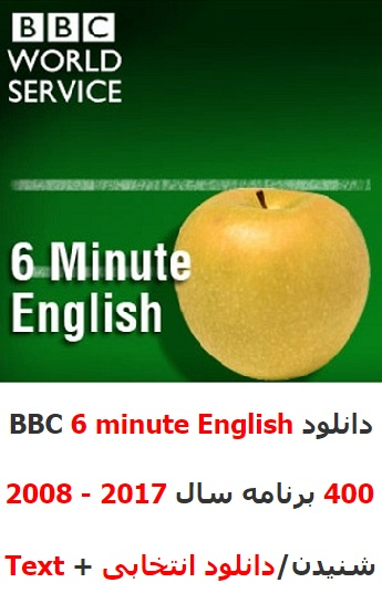 دانلود BBC 6 Minute English 2008