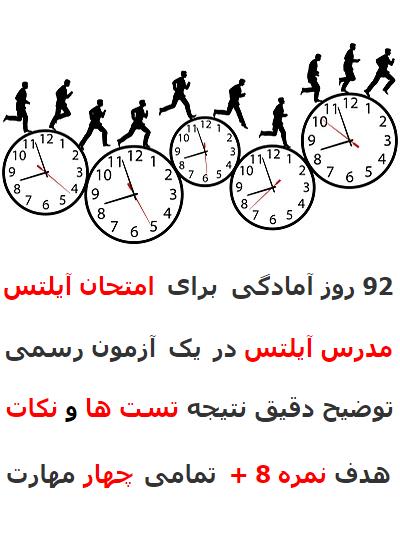 گزارش 92 روزه آمادگی برای امتحان آیلتس