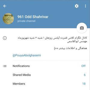 صفحه کلاس فشرده آیلتس روزهای جمعه مهر 1396