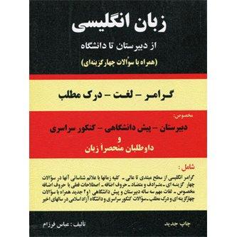 دانلود رایگان کتاب گرامر از دبیرستان تا دانشگاه عباس فرزام