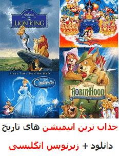 دانلود بهترین انیمیشن ها برای تقویت زبان انگلیسی