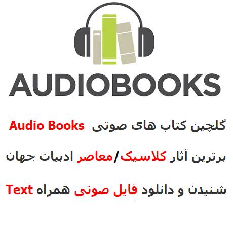 دانلود کتاب صوتی انگلیسی همراه با متن