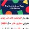 بهترین برنامه های اندروید 2018 + لینک دانلود