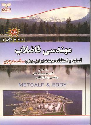 نمونه کتابهای ترجمه شده حوزه عمران آب