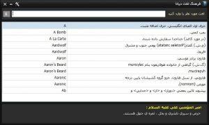 بهترین دیکشنری انگلیسی به فارسی برای کامپیوتر