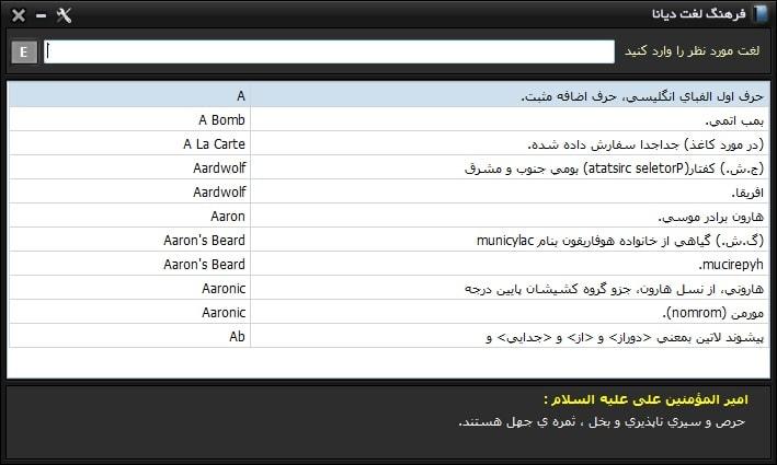 دانلود دیکشنری برای کامپیوتر انگلیسی به فارسی