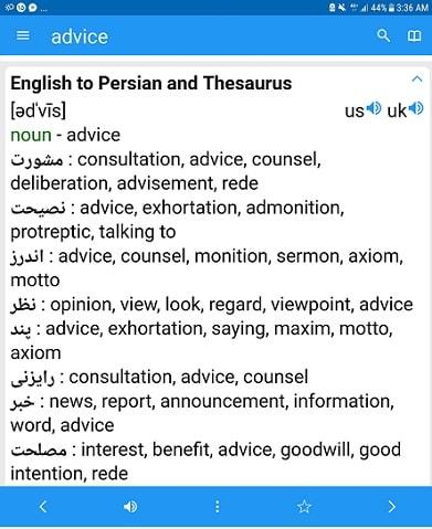 بهترین دیکشنری انگلیسی به فارسی اندروید