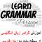 دانلود رایگان فیلم آموزش گرامر زبان انگلیسی به فارسی