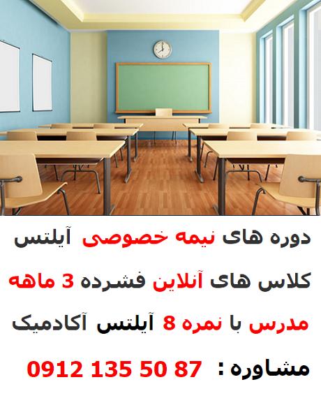 کلاس های نیمه خصوصی آیلتس مهندس ابوالقاسمی