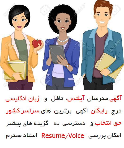 آگهی مدرسان زبان انگلیسی، آیلتس و تافل