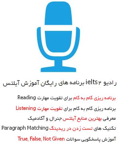 آموزش رایگان آیلتس - Radio ielts2