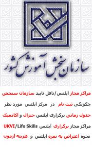 مراکز مجاز آیلتس در ایران مورد تایید سازمان سنجش