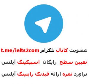 تعیین نمره اسپیکینگ آیلتس در کانال تلگرام