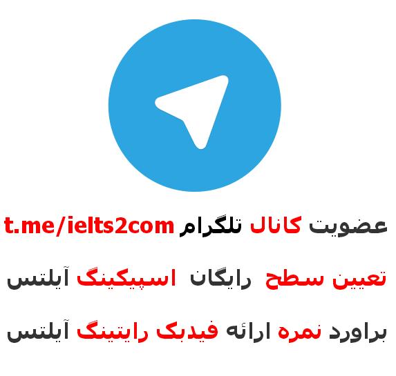 کانال تلگرام آیلتس IELTS 2