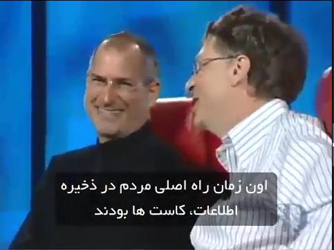دانلود رویارویی استیو جابز و بیل گیتس با زیرنویس فارسی