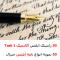 50 نمونه سوال رایتینگ Essay آیلتس Task 2 با پاسخ استاندارد