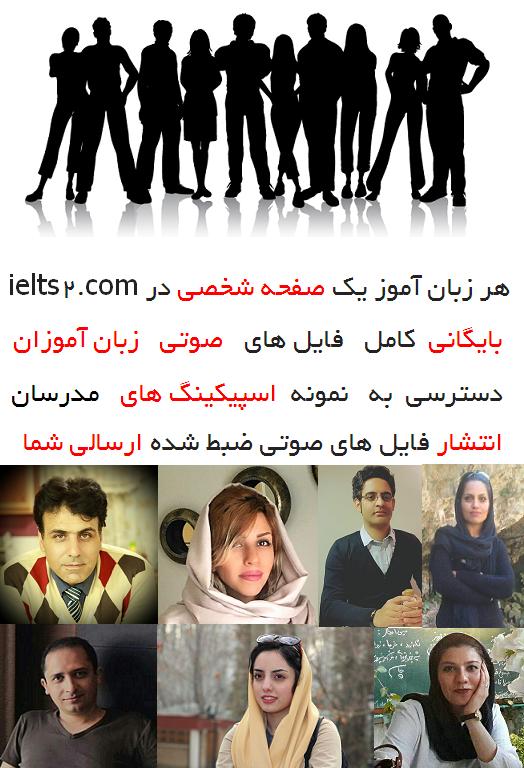 نمونه سوالات آزمون آیلتس در ایران با جواب